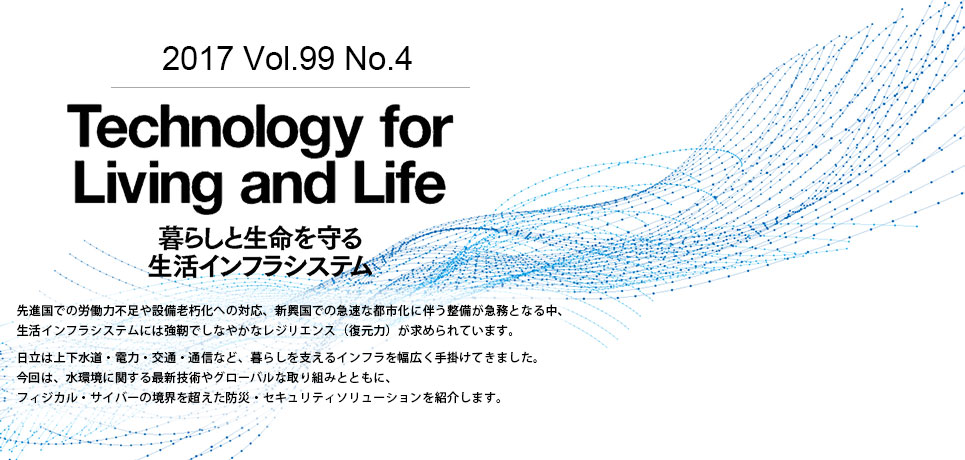 Technology for Living and Life-暮らしと生命を守る生活インフラシステム-