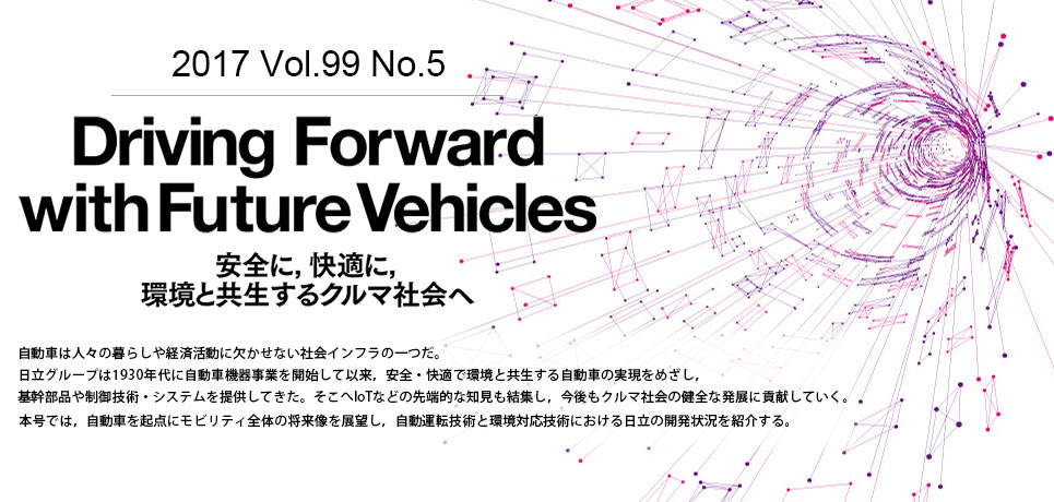 Driving Forward with Future Vehicles-安全に,快適に,環境と共生するクルマ社会へ-