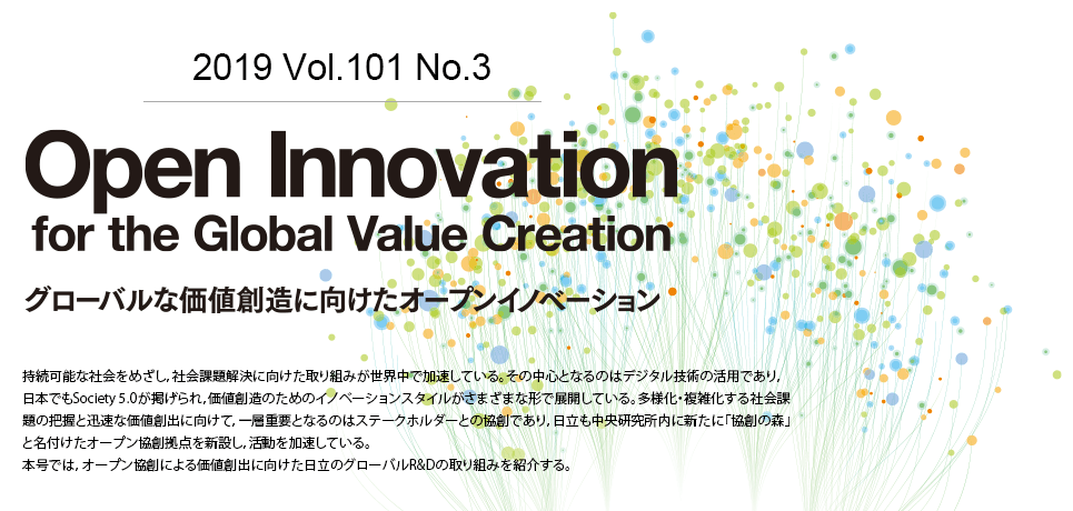 Open Innovation for the Global Value Creation-グローバルな価値創造に向けたオープンイノベーション