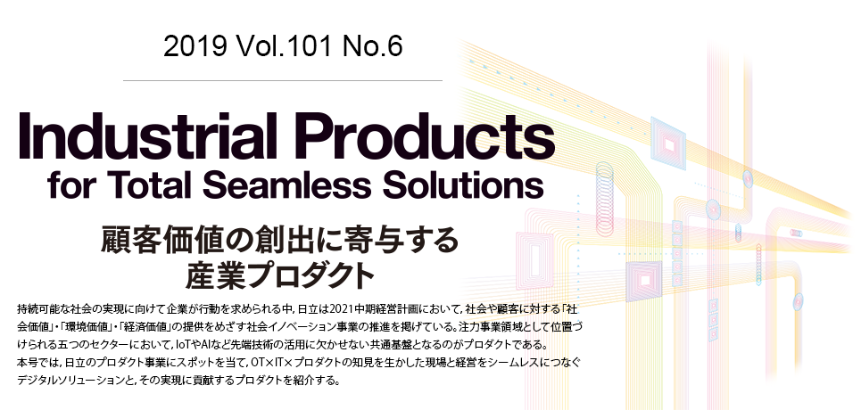 Industrial Products for Total Seamless Solutions 顧客価値の創出に寄与する産業プロダクト