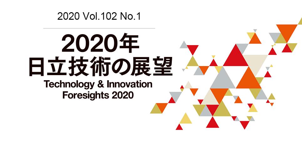 日立技術の展望 Technology & Innovation Foresights 2020:2020 Vol ...