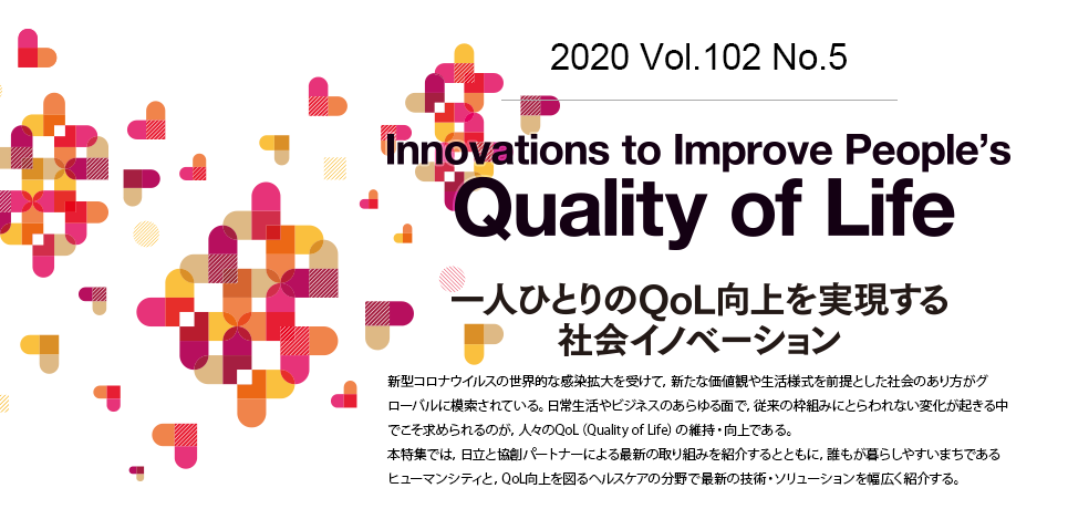 Innovations to Improve People's Quality of Life 一人ひとりのQoL向上を実現する社会イノベーション